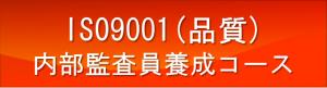ISO9001内部監査員