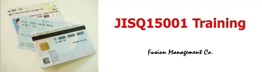 JISQ15001