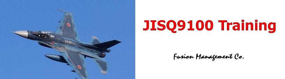 JISQ9100