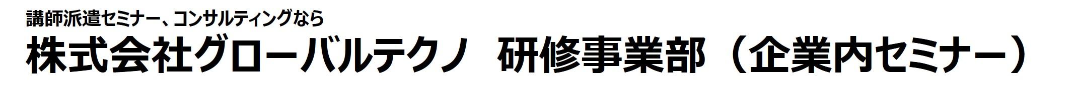 株式会社グローバルテクノ 研修事業部(企業内セミナー)